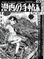 Manganotetyotokumaru03_5