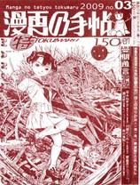 Tokumaru03