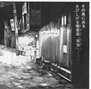 Saikai04_2